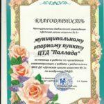 БЛАГОДАРНОСТЬ ПАЛЛАДЕ.doc1