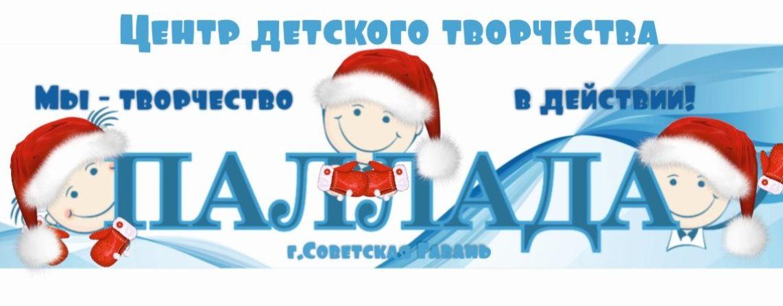 "Центр детского творчества ""Паллада"""