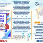 Буклет ПФДО 1