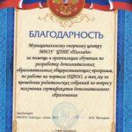 Благодарность МБДОУ детский сад № 11